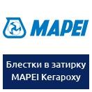 Добавки (блестки) к затирке MAPEI Kerapoxy