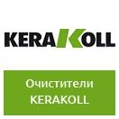 Очистители KERAKOLL