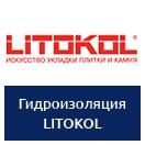 Гидроизоляция LITOKOL