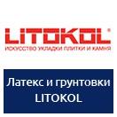 Латекс и грунтовки ЛИТОКОЛ