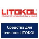 Средства для очистки LITOKOL