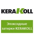 Эпоксидные затирки KERAKOLL