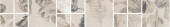 Бордюр Александрия светлый мозаичный 30*4,8