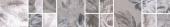 Бордюр Александрия серый мозаичный 30*4,8