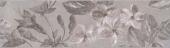 Бордюр Александрия серый 20*5,7