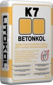 Клей цементный BETONKOL K7 серый для газобетонных блоков, силикатного и пустотелого кирпича, 25 кг