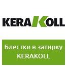 Добавки (блестки) в затирку KERAKOLL