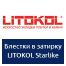 Блестки к затирке ЛИТОКОЛ Starlike Litokol