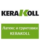 Латекс и грунтовки KERAKOLL