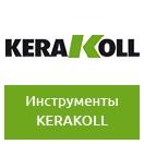 Инструменты KERAKOLL