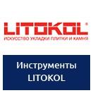 Инструменты ЛИТОКОЛ Litokol