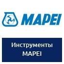 Инструменты MAPEI