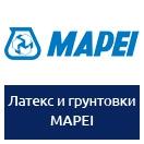 Латекс и грунтовки MAPEI