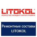 Ремонтные составы ЛИТОКОЛ Litokol