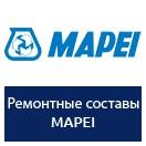 Ремонтные составы MAPEI