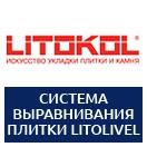 СВП Litolevel
