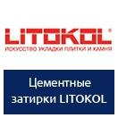 Цементные затирки LITOKOL