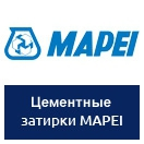 Затирки MAPEI Ultracolor Plus