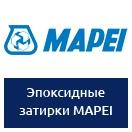Эпоксидные затирки MAPEI