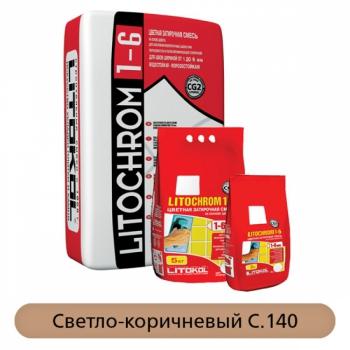 Затирка Litochrom 1-6 C.140 Светло-коричневый
