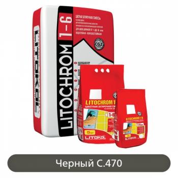 Затирка Litochrom 1-6 C.470 Черный