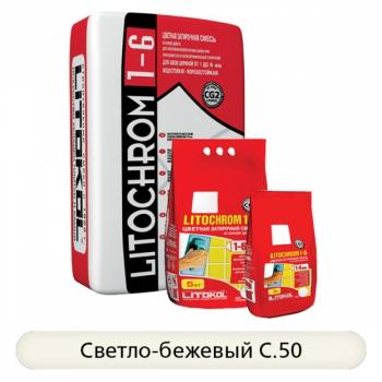 Затирка Litochrom 1-6 C.50 Светло-бежевый