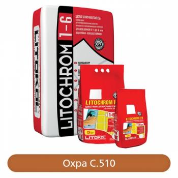 Затирка Litochrom 1-6 C.510 Охра