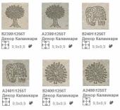 Декоры Каламкари 9,9*9,9