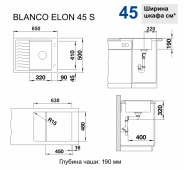 Мойка ELON 45 S SILGRANIT PuraDur темная скала с кл.-авт. InFino  BLANCO 524815
