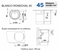 Мойка RONDOVAL 45 SILGRANIT PuraDur белый   BLANCO 515671