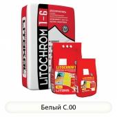 Затирка Litochrom 1-6 C. 00 Белый