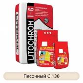 Затирка Litochrom 1-6 C.130 Песочный