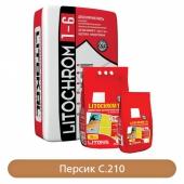 Затирка Litochrom 1-6 C.210 Персик