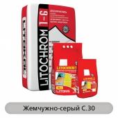 Затирка Litochrom 1-6 C.30 Жемчужно-серый