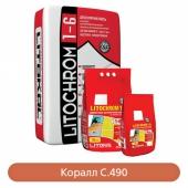 Затирка Litochrom 1-6 C.490 Коралл