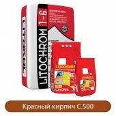 Затирка Litochrom 1-6 C.500 Красный кирпич