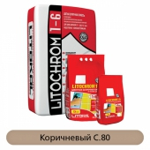 Затирка Litochrom 1-6 C.80 Коричневый