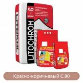 Затирка Litochrom 1-6 C.90 Красно-коричневый