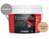 Затирка эпоксидная EpoxyElite E.09 Песочный 1 кг LITOKOL