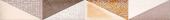 Бордюр AZORI Eclipse 505x62 Ochra Mix