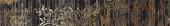 Бергамо Натуральный Бордюр 9.5х60