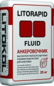 Litorapid Fluid анкеровочный состав