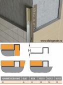 Наружный профиль для плитки, нержавеющая сталь