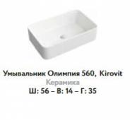 Умывальник Олимпия 560,  Kirovit к серии Mobi AQWELLA, 56*14*35