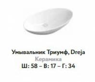 Умывальник Триумф, Dreja к серии Mobi AQWELLA, 58*17*34