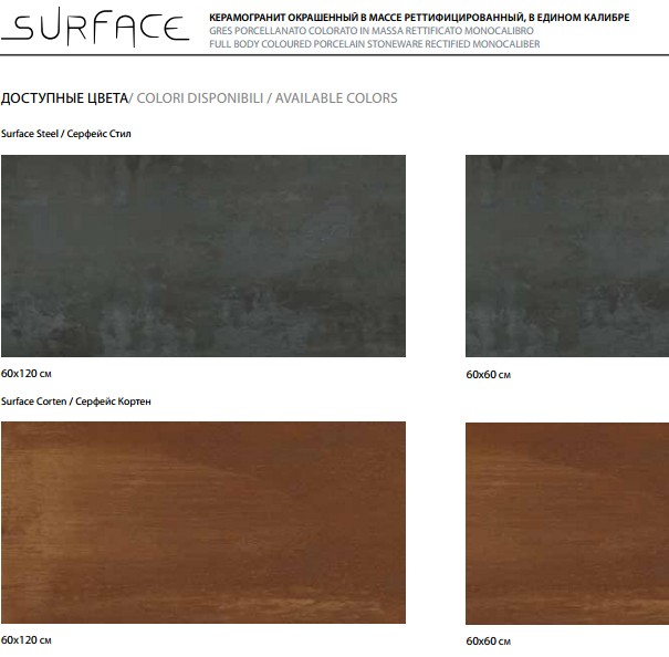 Каталог Италон Surface Contempora
